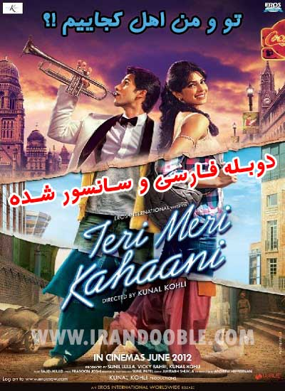 دانلود فیلم Teri Meri Kahaani 2012 تو و من اهل کجاییم دوبله و سانسور