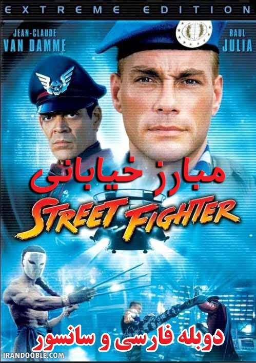 دانلود فیلم Street Fighter 1994 مبارز خیابانی دوبله و سانسور
