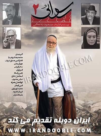 دانلود فیلم ایرانی رسوایی ۲ با حجم کم و کیفیت عالی