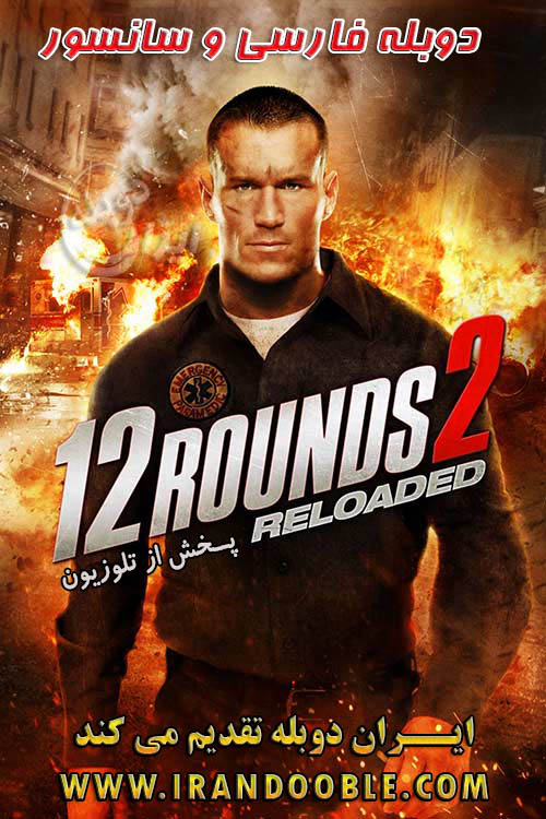 ۱۲-Rounds-2-2013