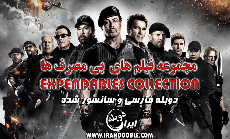 Expendables Collection-IRANDOOBLE.COM