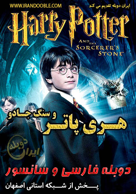 Harry-Potter-and-the-Sorcerers-Stone-2001