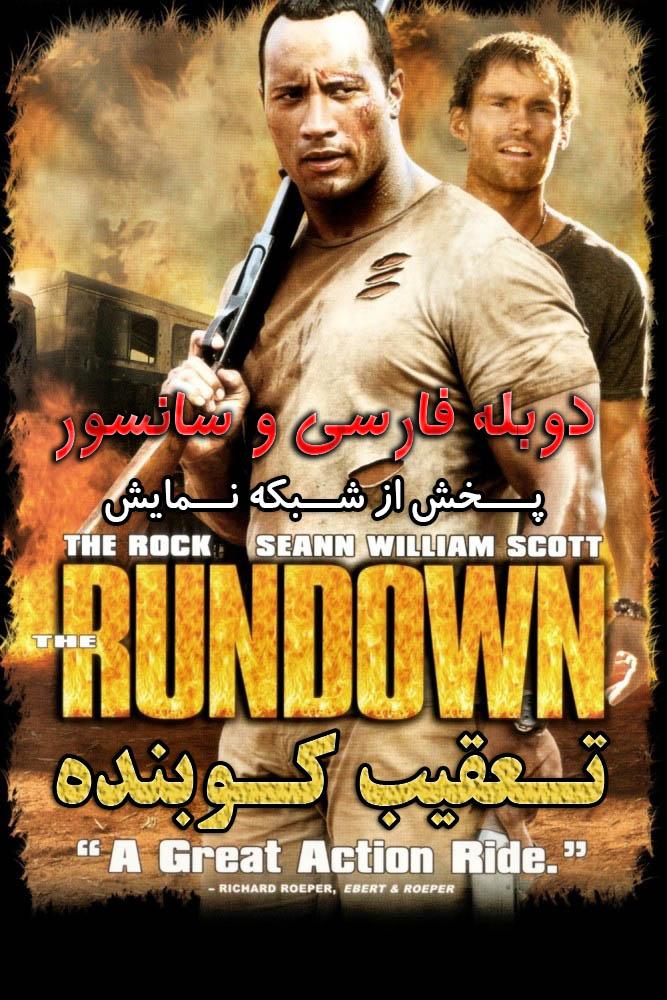 The-Rundown-2003-
