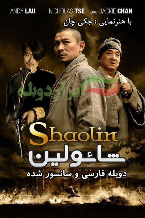Shaolin-2011