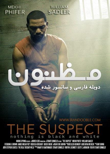 دانلود فیلم مظنون دوبله فارسی و سانسور شده The Suspect 2013