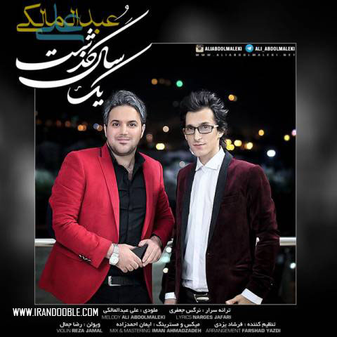 جدیدترین آهنگ علی عبدالمالکی یک سال گذشت