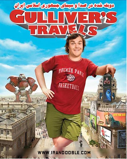 دانلود فیلم دوبله سفرهای گالیور با حجم کم | Gulliver's Travels 2010