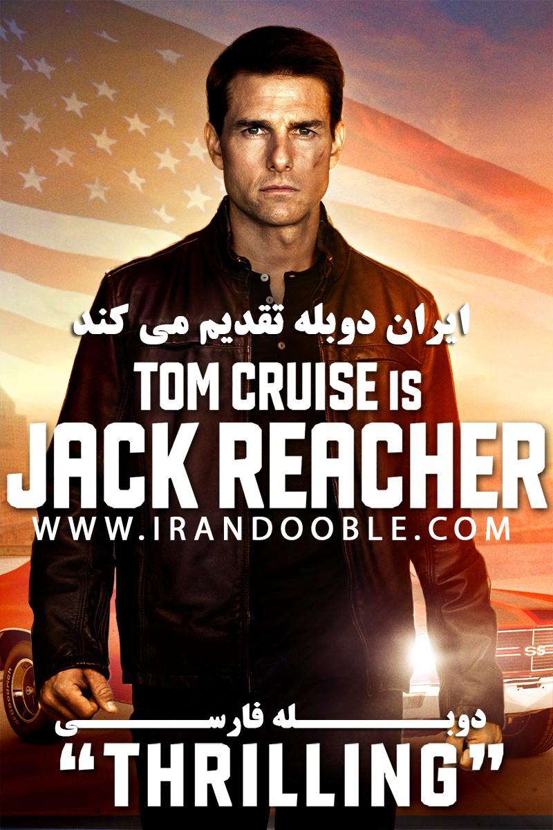 دانلود فیلم Jack Reacher 2012 دوبله صدا و سیما