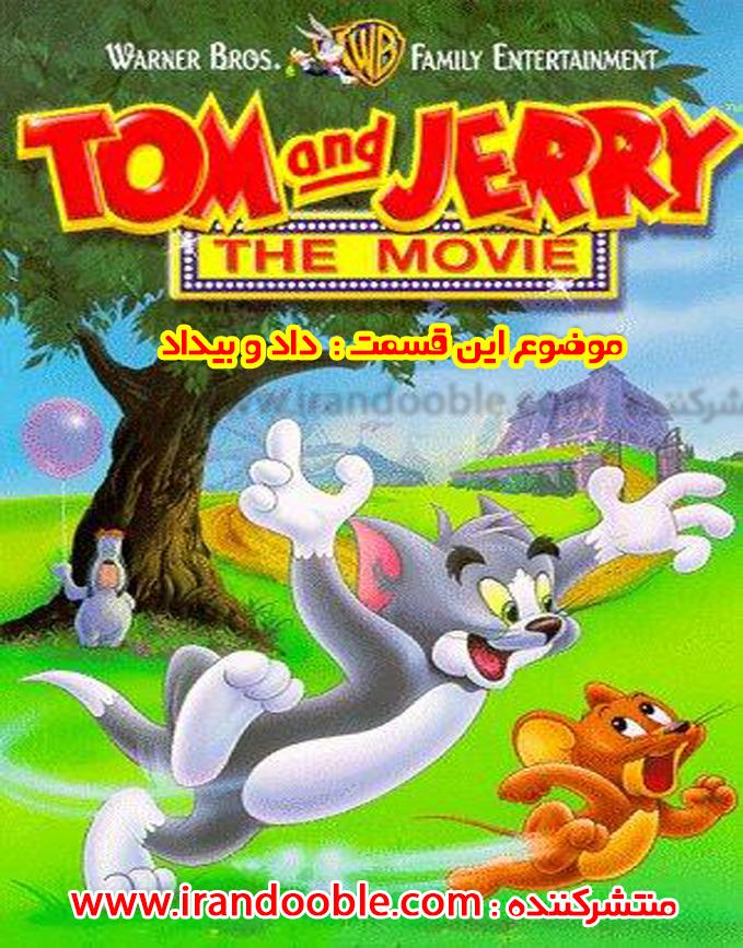 دانلود کارتون تام و جری | ای داد و بی داد
