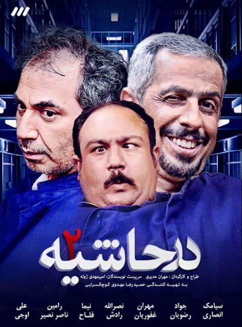 نتیجه تصویری برای سریال ایرانی