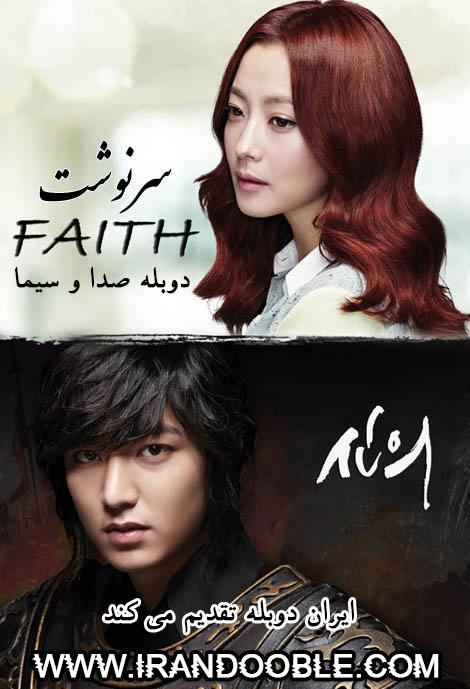 دانلود سریال کره ای سرنوشت با حجم کم | Faith 2012