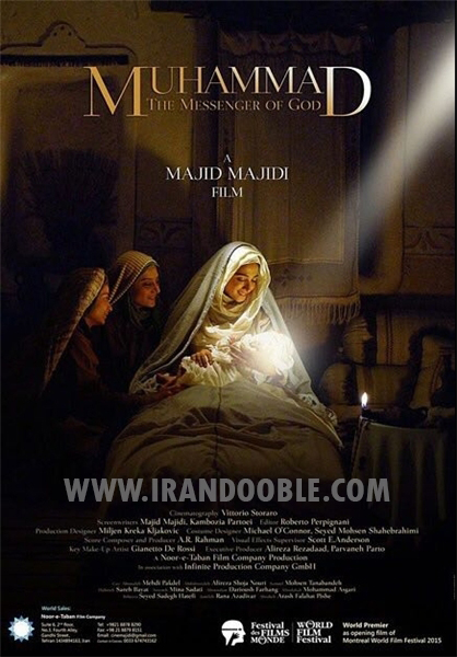 دانلود فیلم جدید و تاریخی حضرت محمد رسول الله