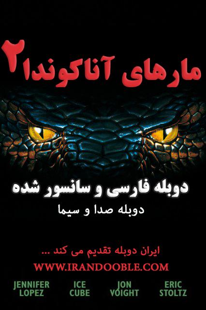 دانلود فیلم 2009 Anacondas: Trail of Blood دوبله و سانسور