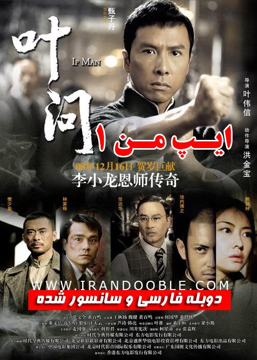 دانلود فیلم IP MAN 1 2008 ایپ من 1 دوبله و سانسور