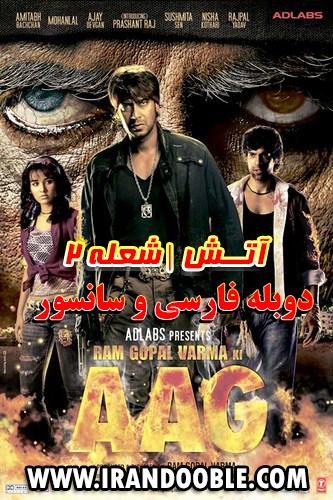 دانلود فیلم هندی aag 2007 آتش دوبله فارسی و سانسور