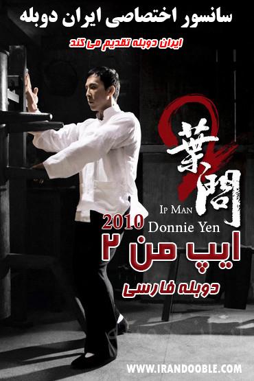 دانلود فیلم IP MAN 2 2010 مردی به نام ایپ 2 دوبله فارسی و سانسور