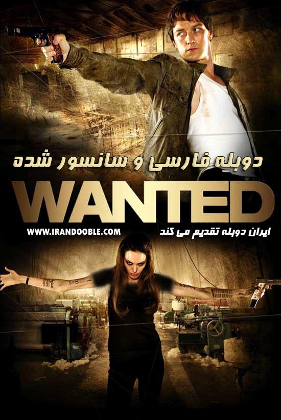 دانلود فیلم Wanted 2008 دوبله فارسی و سانسور