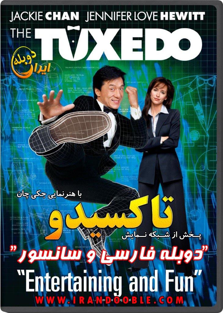 تاکسیدو | The Tuxedo 2002