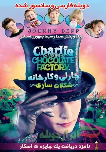 Charlie-IRANDOOBLE