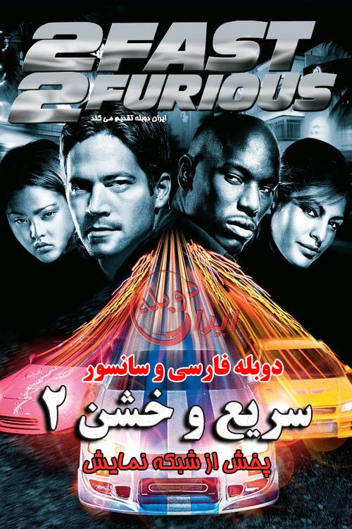 فیلم سینمایی سریع و خشن ۲ دوبله فارسی