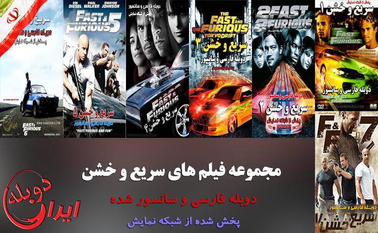 دانلود فیلم سریع خشن 8 دوبله فارسی سانسور شده