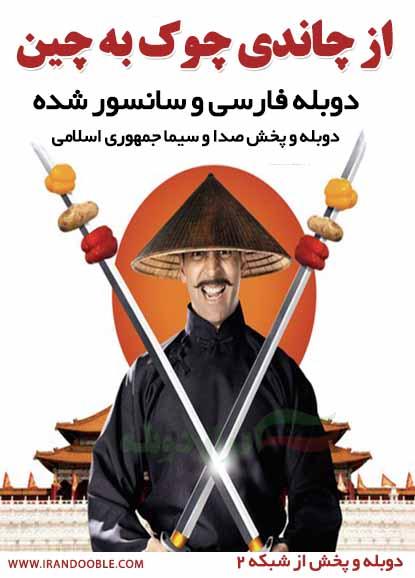 دانلود فیلم دیوار چین