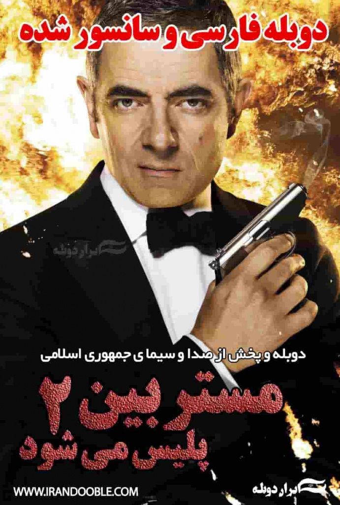 دانلود فیلم جانی انگلیش 2 با دوبله فارسی