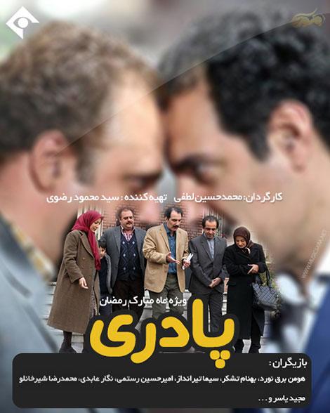 دانلود رایگان سریال پادری ویژه ماه رمضان ۹۵