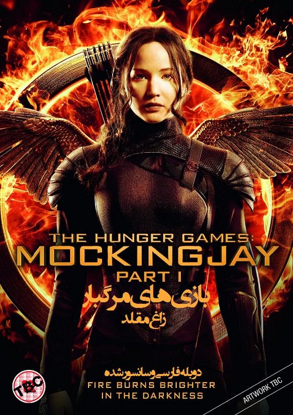 Mockingjay-DVD_1419011757