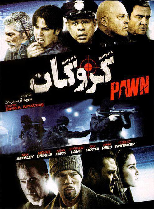 Pawn.2013