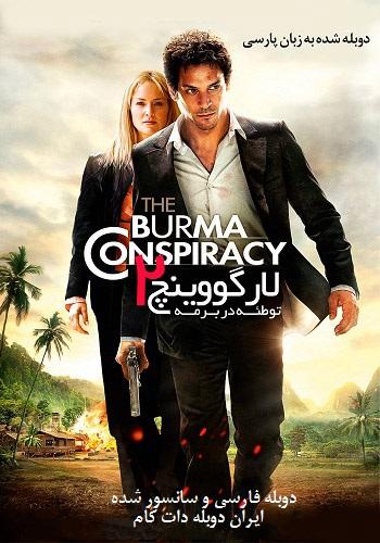 The-Burma-Conspiracy-2011