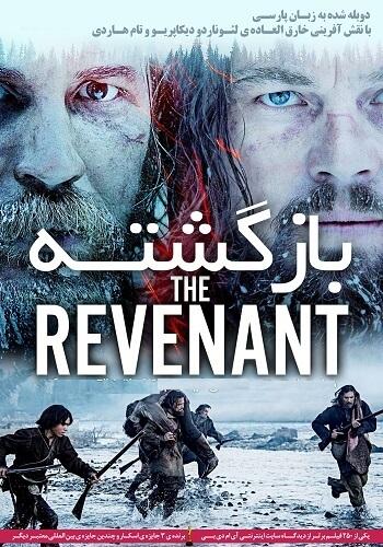 دانلود رایگان فیلم بازگشت از مرگ The Revenant 2015