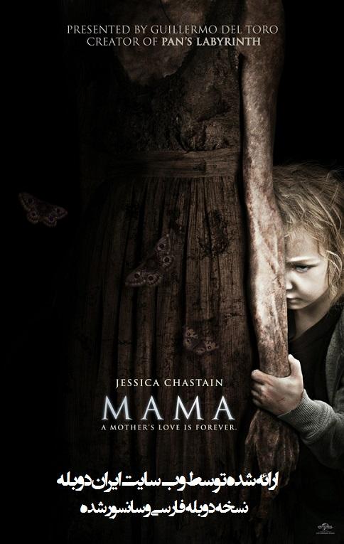 mama_xlg دانلود فیلم ترسناک دوبله فارسی