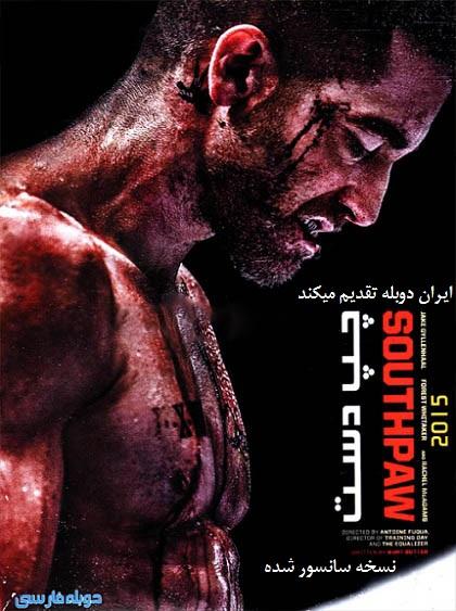 دانلود فیلم چپ دست Southpaw 2015 دوبله فارسی و سانسور شده