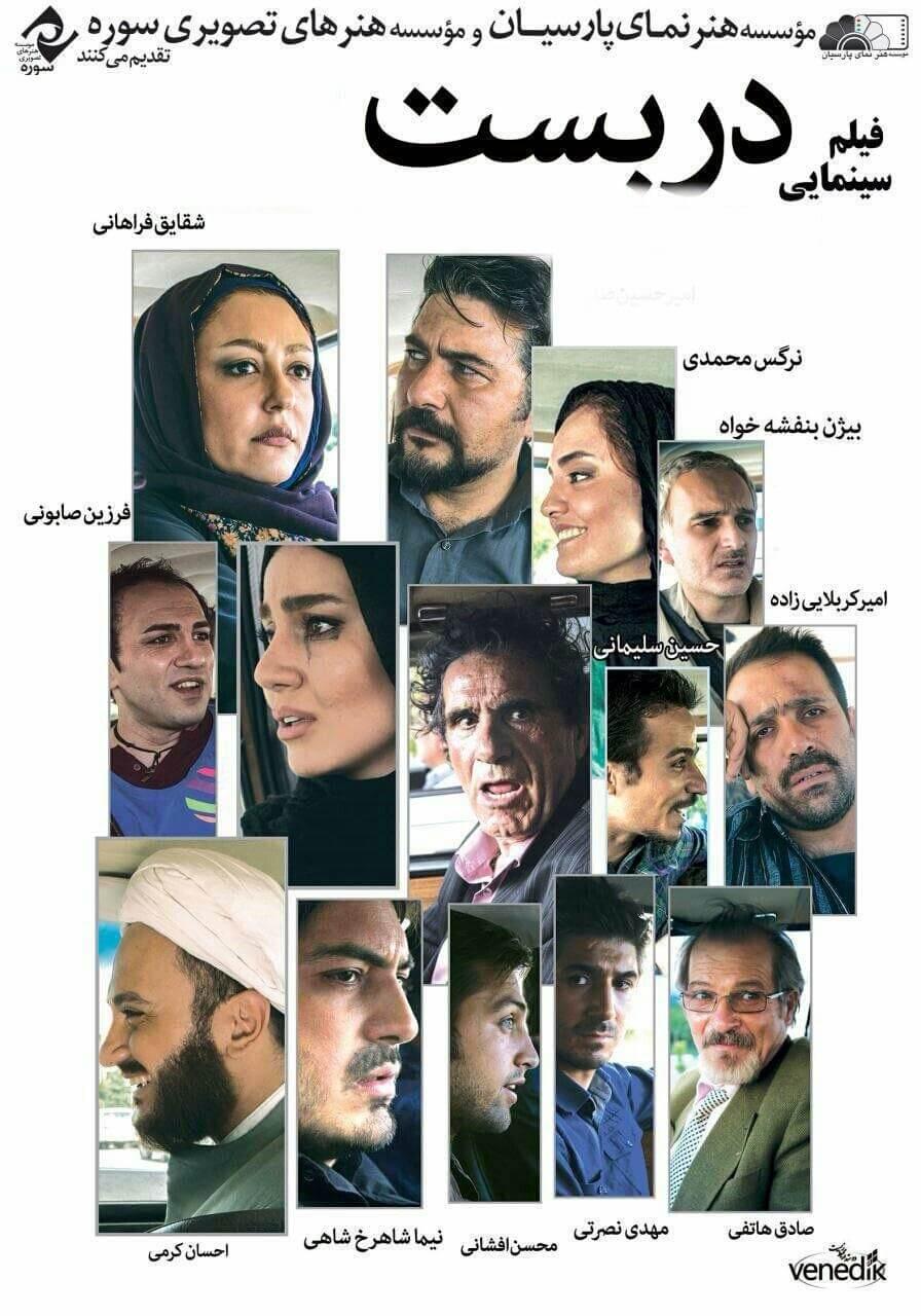 دانلود رایگان فیلم ایرانی دربست با لینک مستقیم