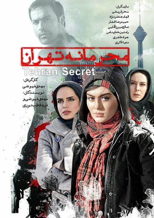 دانلود رایگان فیلم ایرانی محرمانه تهران با لینک مستقیم