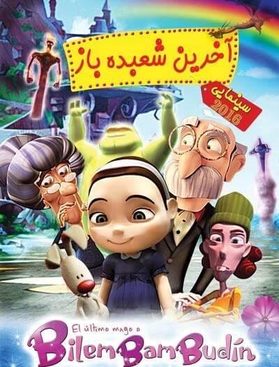دانلود دوبله فارسی انیمیشن آخرین شعبده باز با لینک مستقیم