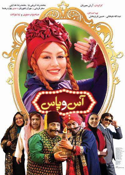 دانلود فیلم ایرانی آس و پاس با لینک مستقیم