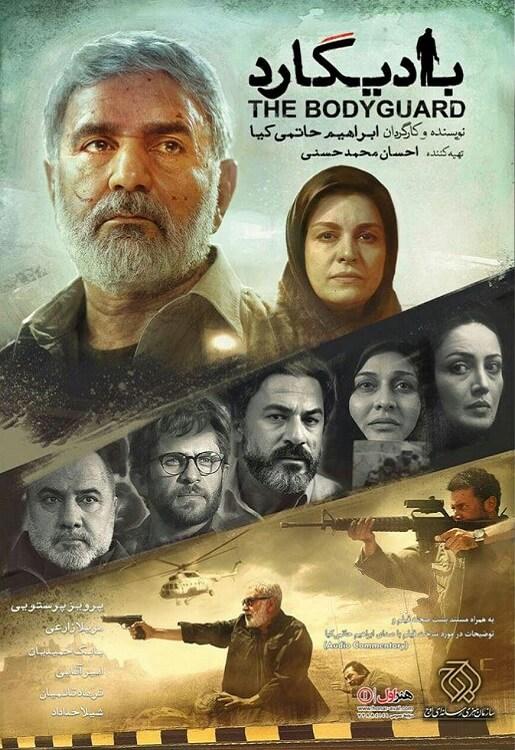 دانلود فیلم ایرانی بادیگارد با لینک مستقیم