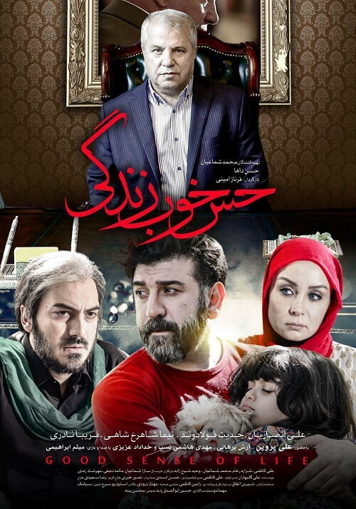 دانلود فیلم ایرانی حس خوب زندگی با لینک مستقیم