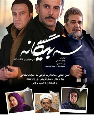 دانلود فیلم ایرانی سه بیگانه در سرزمین ناشناخته با لینک مستقیم