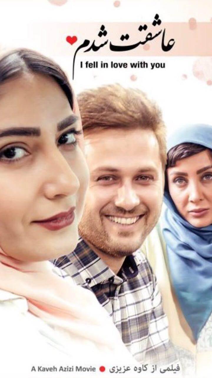 دانلود فیلم ایرانی عاشقت شدم با لینک مستقیم