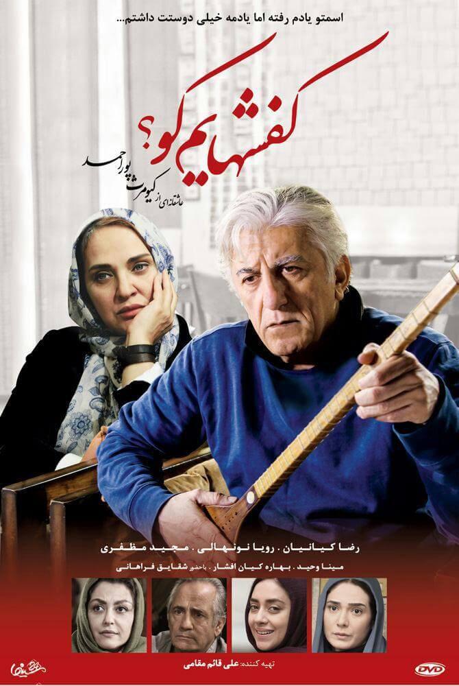 دانلود فیلم ایرانی کفشهایم کو؟ با لینک مستقیم