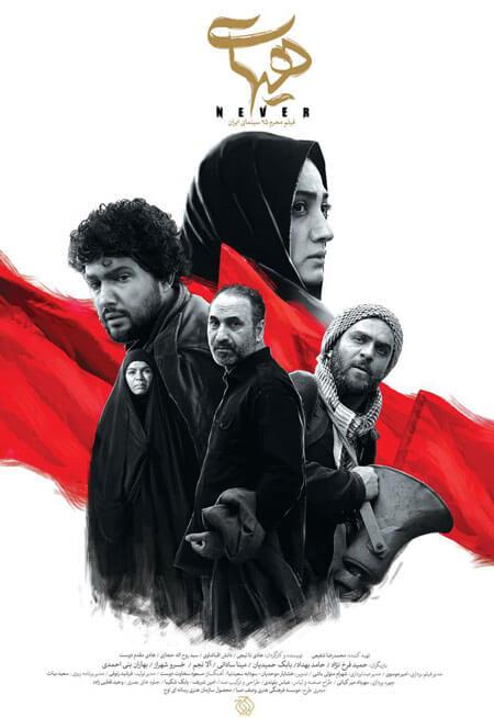 دانلود فیلم ایرانی هیهات با لینک مستقیم