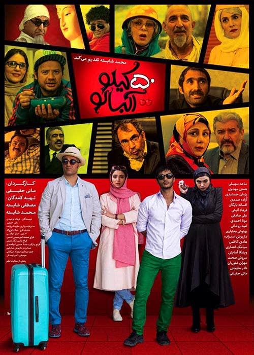 دانلود فیلم ایرانی ۵۰ کیلو آلبالو با لینک مستقیم