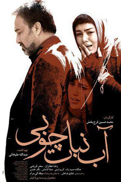 دانلود فیلم ایرانی آبنبات چوبی با لینک مستقیم
