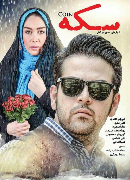 دانلود فیلم ایرانی سکه با لینک مستقیم