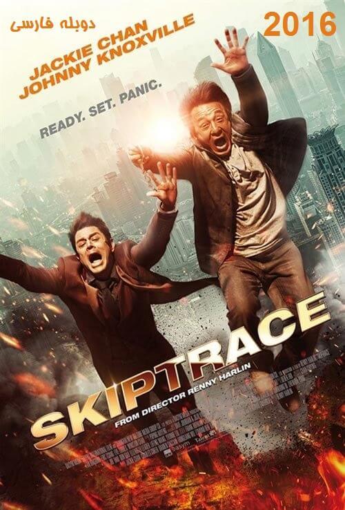 دانلود دوبله فارسی فیلم Skiptrace 2016 با سانسور