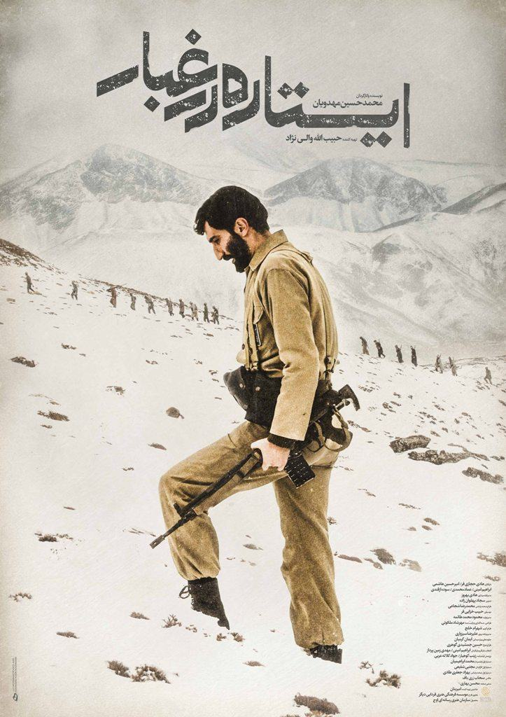 دانلود فیلم ایرانی ایستاده در غبار با لینک مستقیم