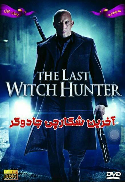 دانلود دوبله فارسی فیلم The Last Witch Hunter 2015 با لینک مستقیم